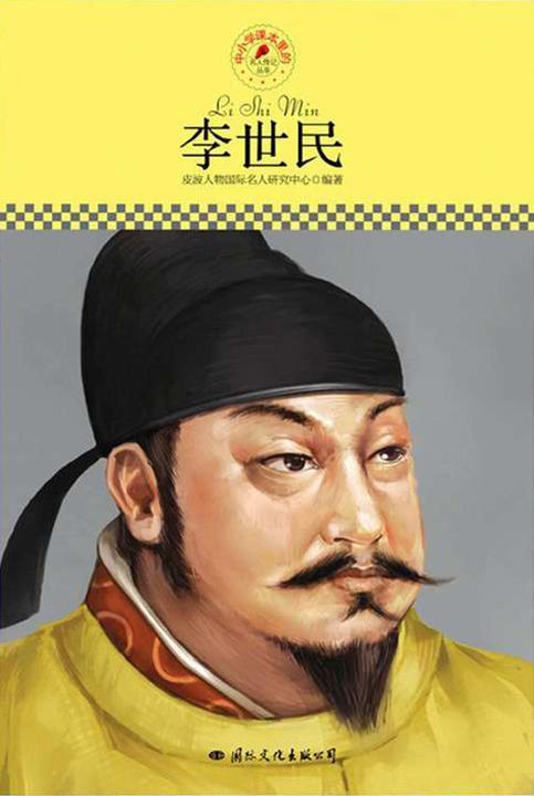 中小学课本里的名人传记丛书:李世民