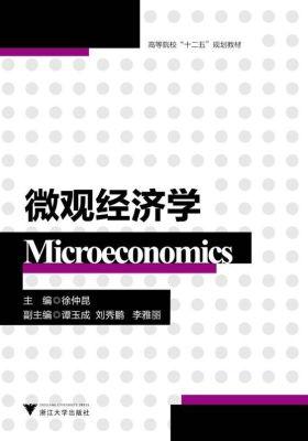 高等院校十二五规划教材:微观经济学