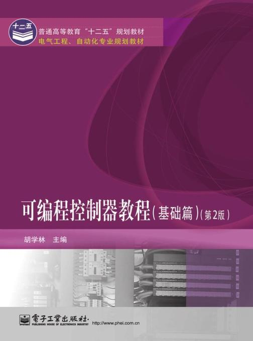 可编程控制器教程(基础篇)(第2版)