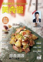 都市丽人·美食堂 月刊 2011年10期(电子杂志)(仅适用PC阅读)