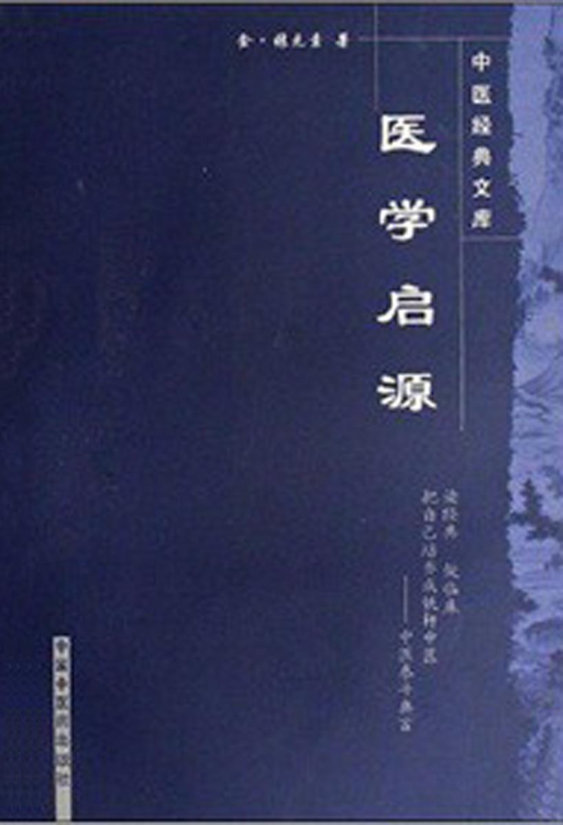 医学启源(中医经典文库)