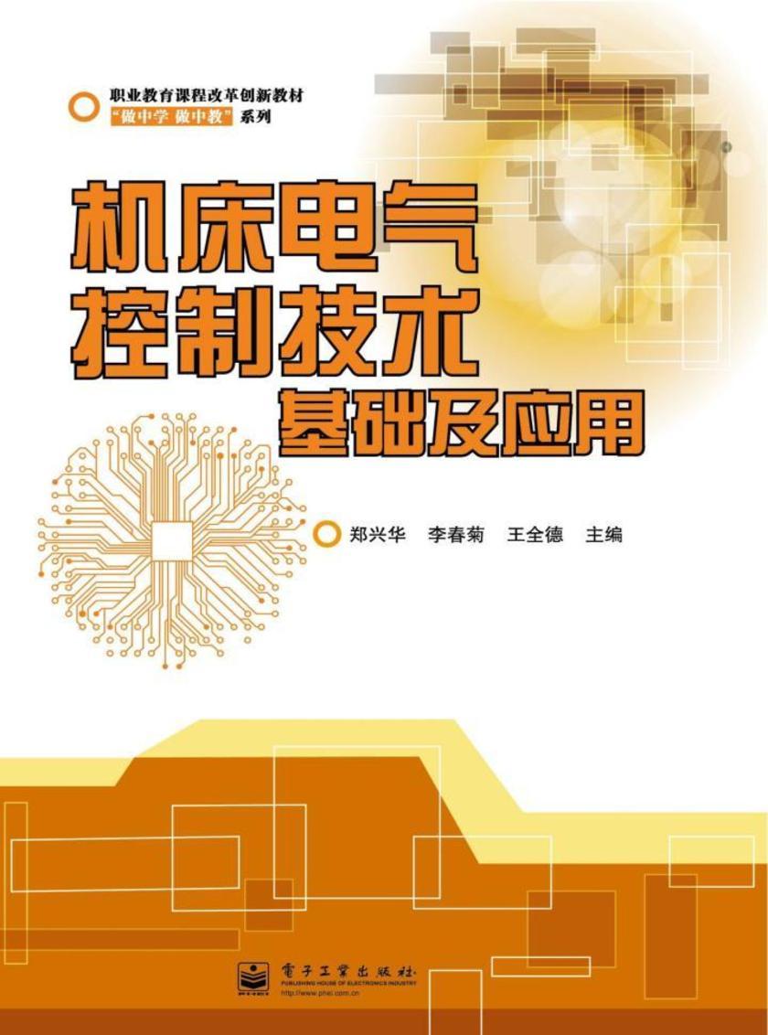 机床电气控制技术基础及应用