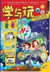 学与玩 月刊 2011年10期(电子杂志)(仅适用PC阅读)