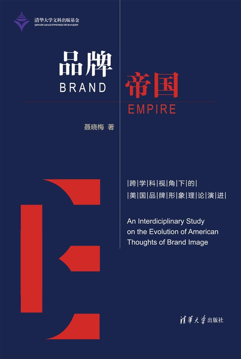 品牌帝国:跨学科视角下的美国品牌形象理论演进