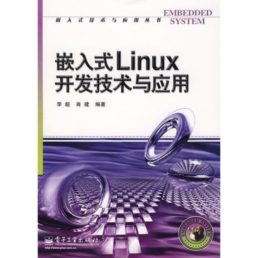 嵌入式Linux开发技术与应用(仅适用PC阅读)