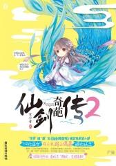 仙剑奇葩传2