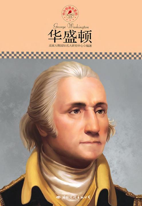 中小学课本里的名人传记丛书:华盛顿