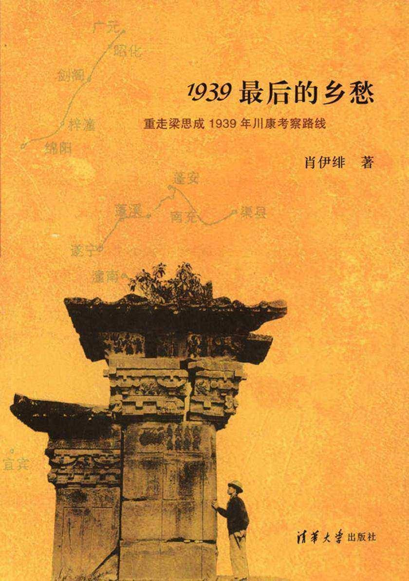 1939最后的乡愁:重走梁思成1939年川康考察路线