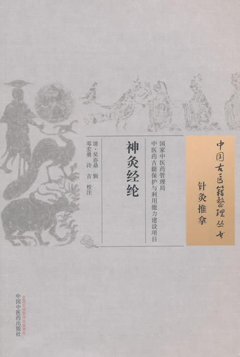 神灸经纶(中国古医籍整理丛书)