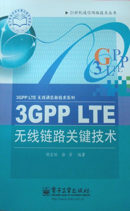 3GPP LTE 无线链路关键技术