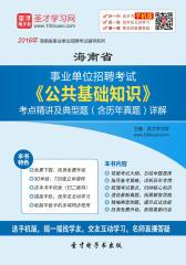 2017年海南省事业单位招聘考试《公共基础知识》考点精讲及典型题(含历年真题)详解
