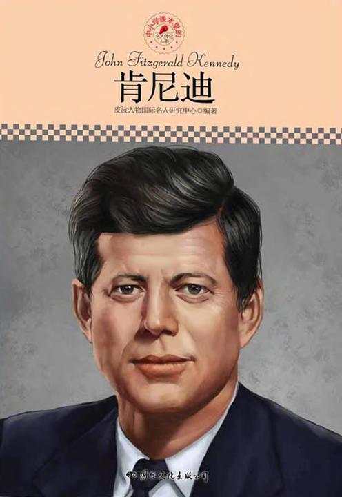 中小学课本里的名人传记丛书:肯尼迪