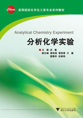 高等院校化工化学类专业系列教材:分析化学实验