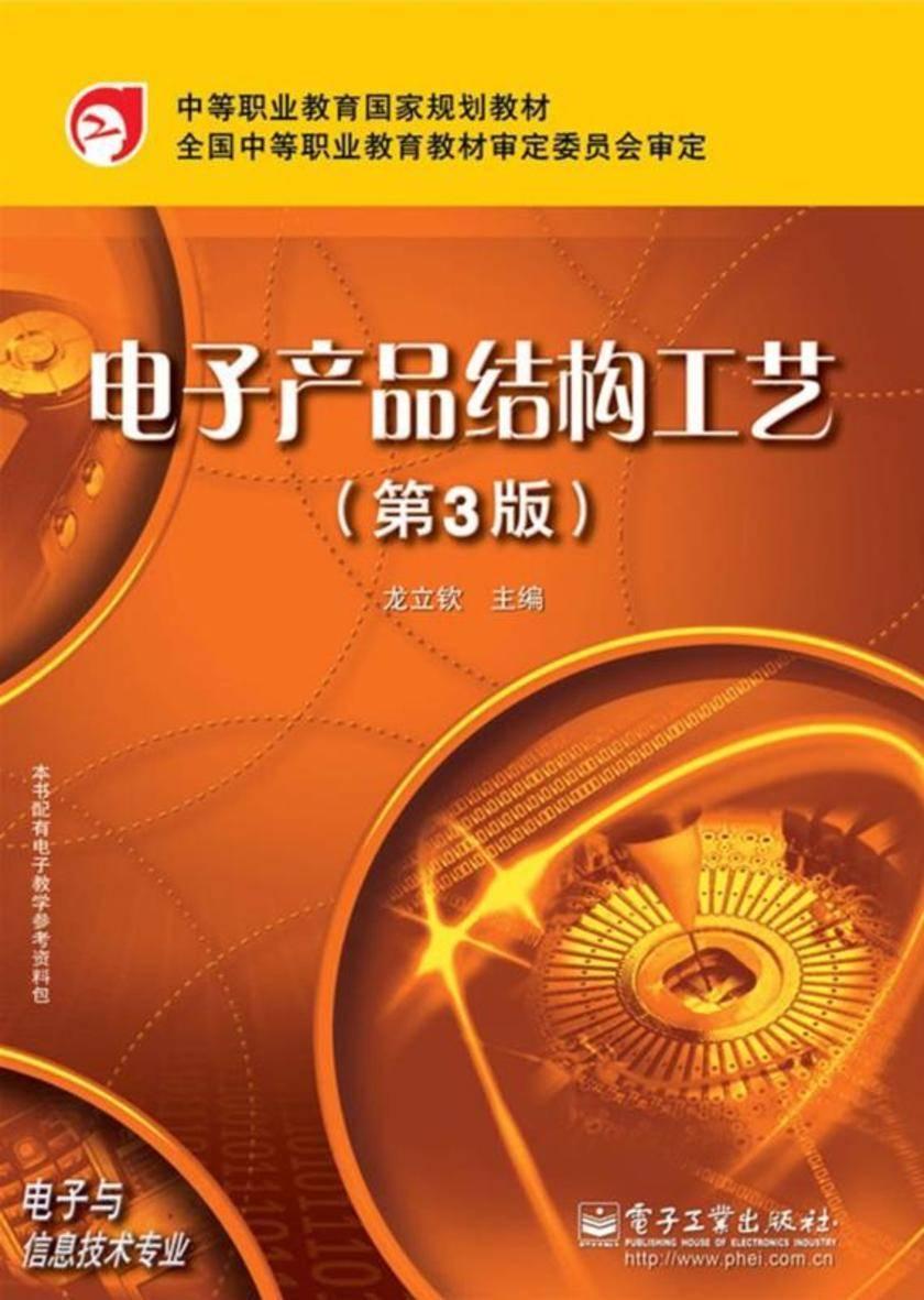电子产品工艺(第3版)