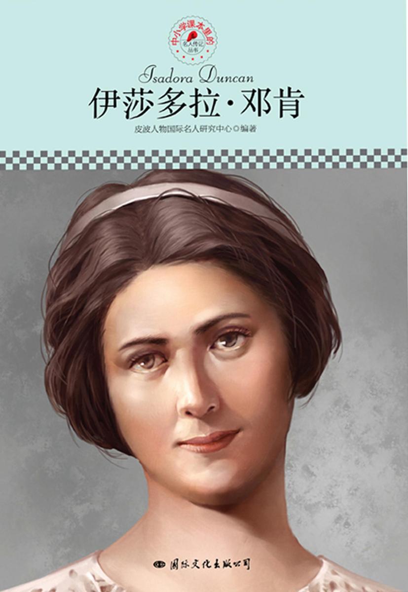 中小学课本里的名人传记丛书:伊莎多拉·邓肯