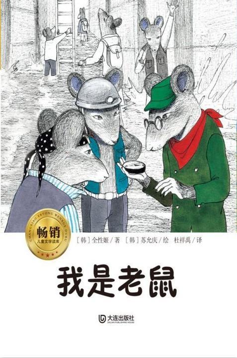 畅销儿童文学读库·我是老鼠