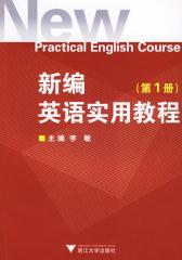 新编英语实用教程·第1册(仅适用PC阅读)