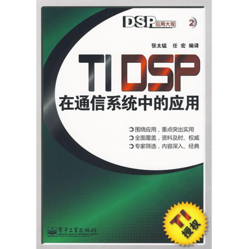 TI DSP在通信系统中的应用