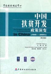 中国扶贫开发政策演变(1949-2005)(英文版)
