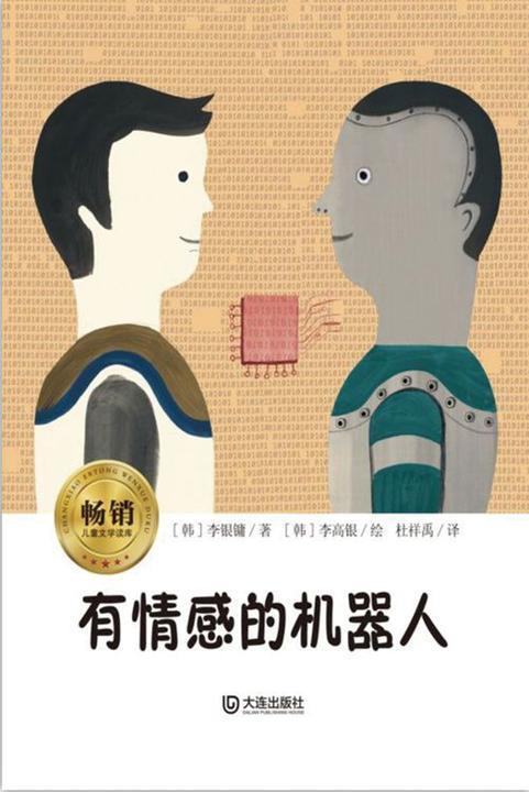 畅销儿童文学读库·有感情的机器人