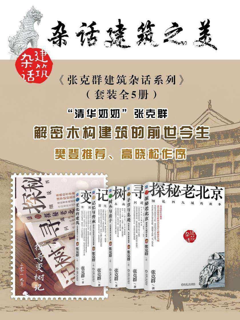 张克群建筑杂话系列 (套装全5册)