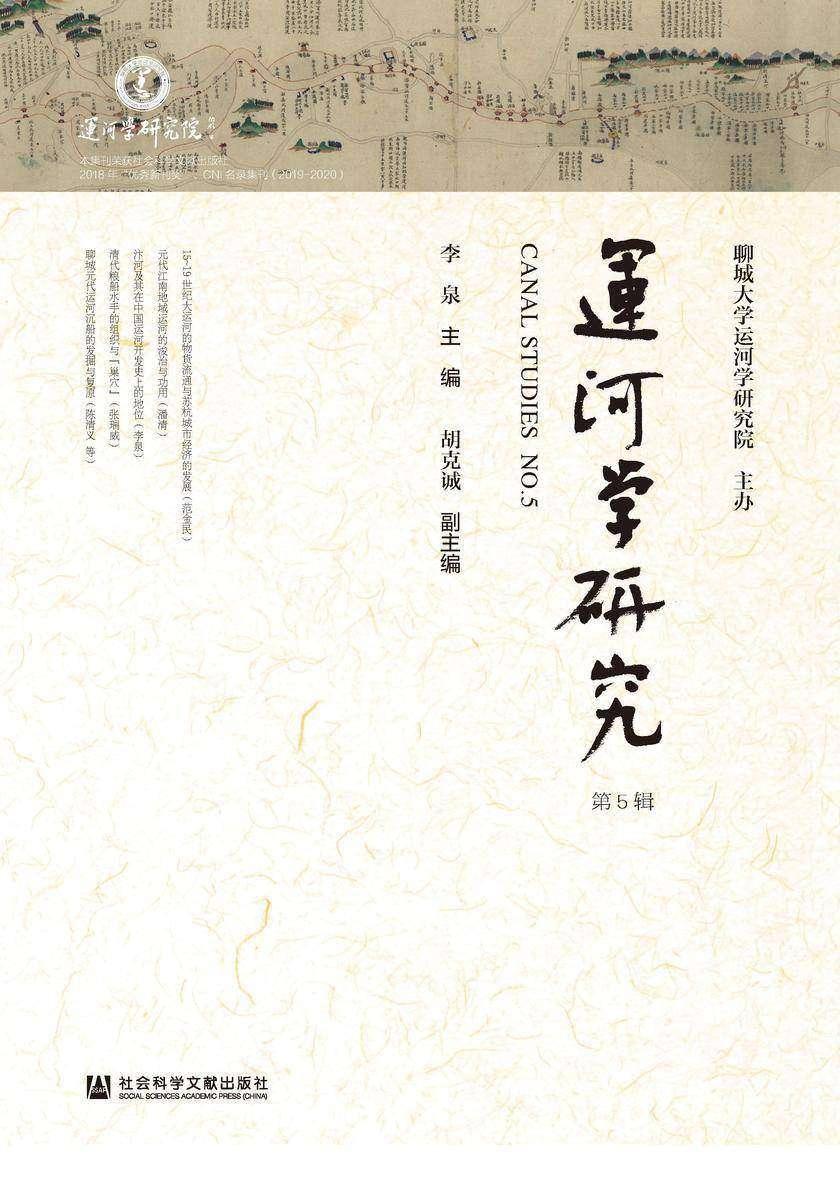 运河学研究(第5辑)