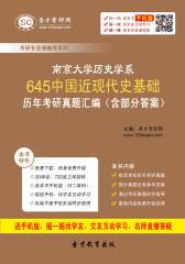 南京大学历史学系645中国近现代史基础历年考研真题汇编(含部分答案)