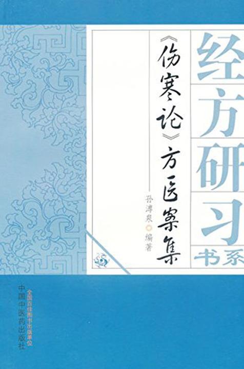 《伤寒论》方医案集(经方研习书系)