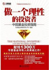 做一个理性的投资者(试读本)