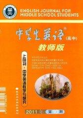 中学生英语·教师版 月刊 2011年10期(电子杂志)(仅适用PC阅读)