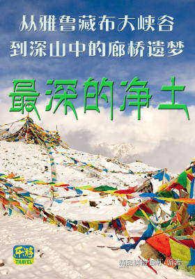 最深的净土——从雅鲁藏布大峡谷到深山中的廊桥遗梦