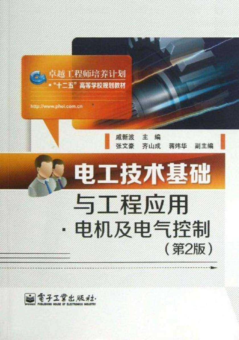 电工技术基础与工程应用·电机及电气控制(第2版)