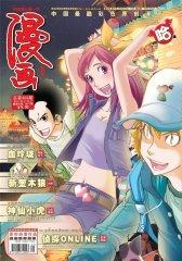 漫画月刊·哈版 月刊 2011年11期(电子杂志)(仅适用PC阅读)