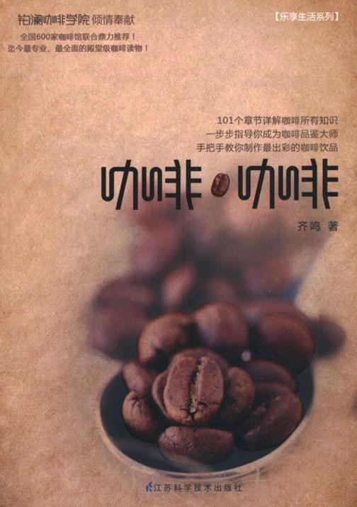 咖啡 咖啡