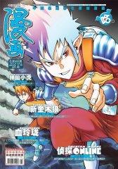 漫画月刊·哈版 月刊 2011年10期(电子杂志)(仅适用PC阅读)