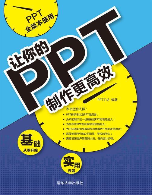 让你的PPT制作更高效