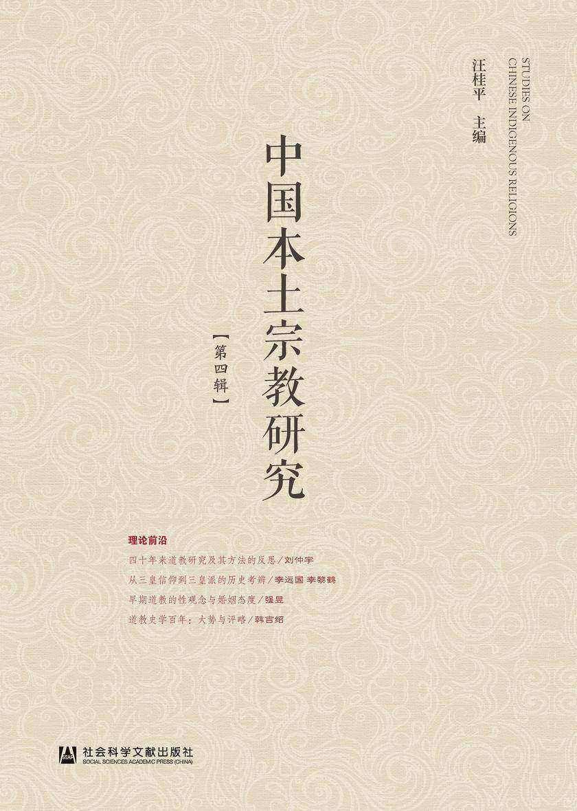 中国本土宗教研究(第4辑)