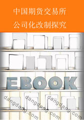 中国期货交易所公司化改制探究