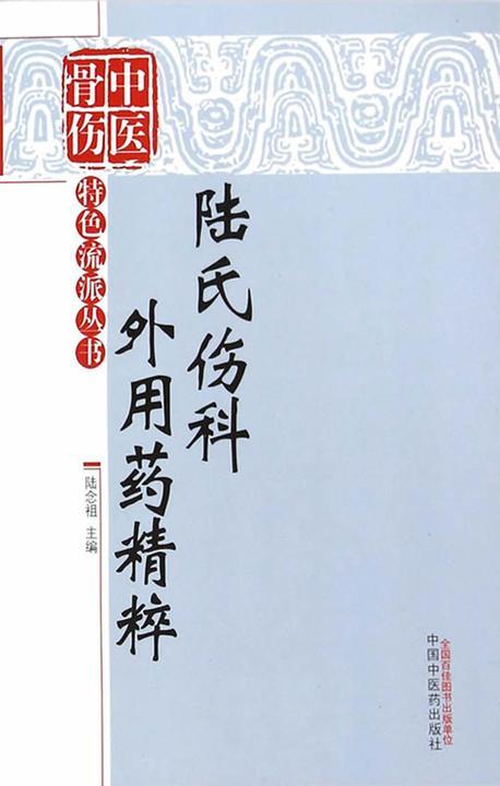 陆氏伤科外用药精粹(中医骨伤特色流派丛书)