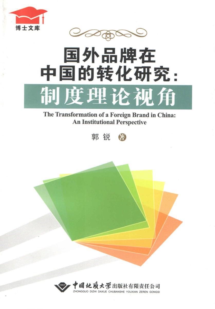 国外品牌在中国的转化研究:制度理论视角
