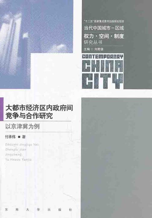 大都市经济区内政府间竞争与合作研究——以京津冀为例