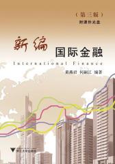 新编国际金融(第三版)