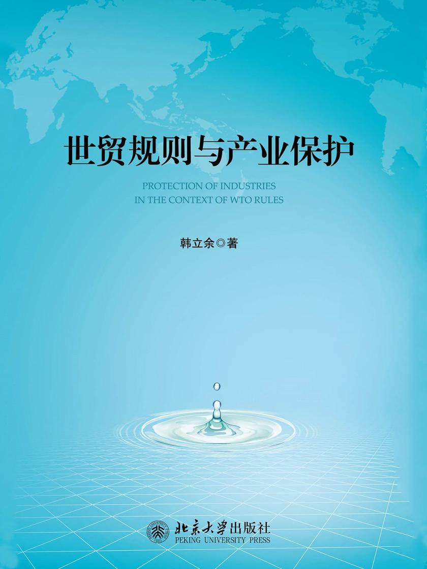 世贸规则与产业保护