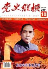 党史纵横 月刊 2011年10期(电子杂志)(仅适用PC阅读)