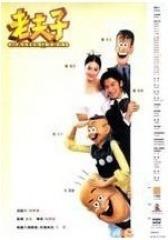 老夫子2001 粤语(影视)