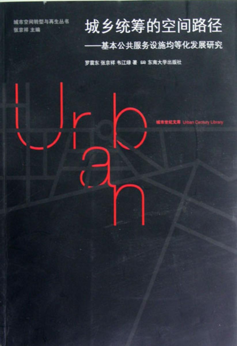 城乡统筹的空间路径——基本公共服务设施均等化发展研究
