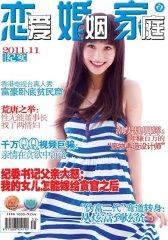 恋爱婚姻家庭 月刊 2011年11期(电子杂志)(仅适用PC阅读)