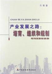 产业发展之路:培育、组织和规制