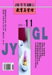 教育与管理 月刊 2011年11期(电子杂志)(仅适用PC阅读)
