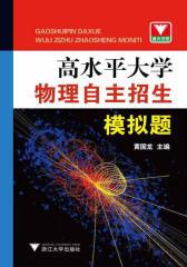 浙大优学·高水平大学物理自主招生模拟题